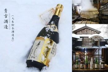 日本秋田》秀吉酒造(鈴木酒造店)。秋田美酒王國,320年的歷史酒藏,認識日本釀酒文化