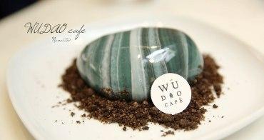 台南中西區》熨斗目花珈琲 珈哩cafe WUDAO。網美必來台南老屋,鏡面大理石甜點