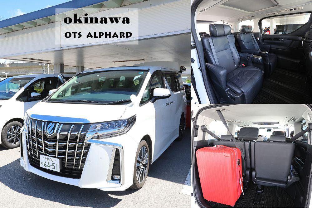 沖繩租車》OTS租車 Premium7人座(ALPHARD),6個人+6個行李箱該選擇哪一臺車 - Nana愛旅行札記