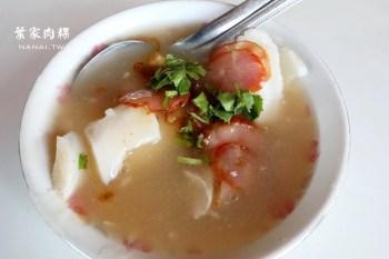 屏東東港》葉家肉粿。屏東東港45年老字號小吃,東港人早餐吃肉粿
