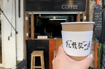 彰化市》感情放一邊CAFE。文青秘密基地,老木拼貼風,休憩角落咖啡小店(已歇業)
