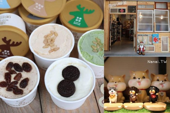 彰化鹿港》迷鹿文創 Moose Creative。鹿港巷弄文創商品,麵茶口味的義式冰淇淋