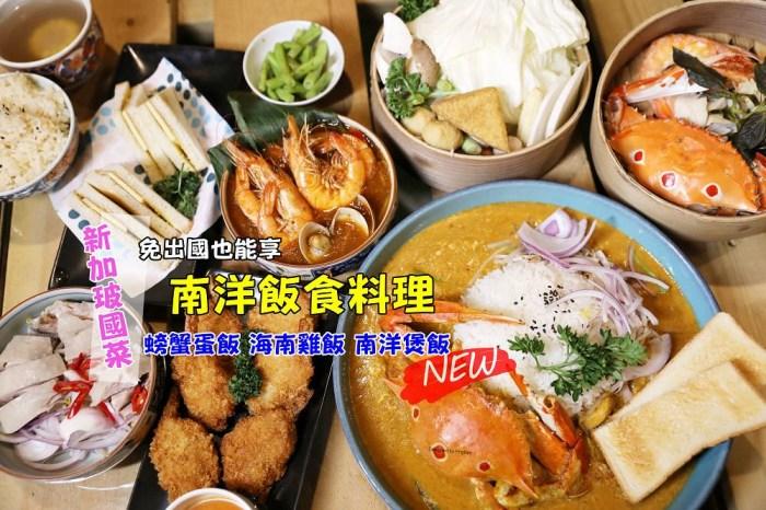 彰化員林》饗料理。海南雞飯,南洋煲飯,螃蟹蛋飯,免出國也能吃的到