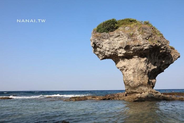 屏東小琉球》小琉球花瓶岩。珊瑚礁岩長的很像花瓶?浮潛熱門景點