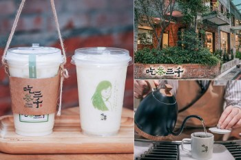 台中南屯》吃茶三千。超美紅磚老屋森林,女神系飲品青檸雪芙新上市