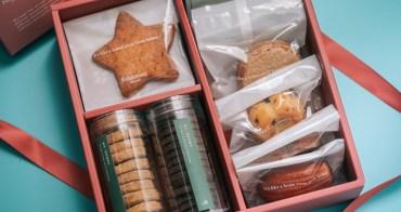 台中喜餅》二月森甜點工作室。客製化手工喜餅,獨一無二將台灣食材融入法式喜餅