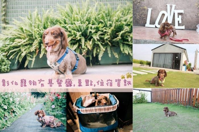 彰化寵物友善餐廳+彰化寵物友善住宿,帶著寵物毛小孩一起旅行與吃飯去