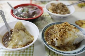 員林人早午餐 東門賴家碗粿肉粽。碗粿、芋蔥粿必點