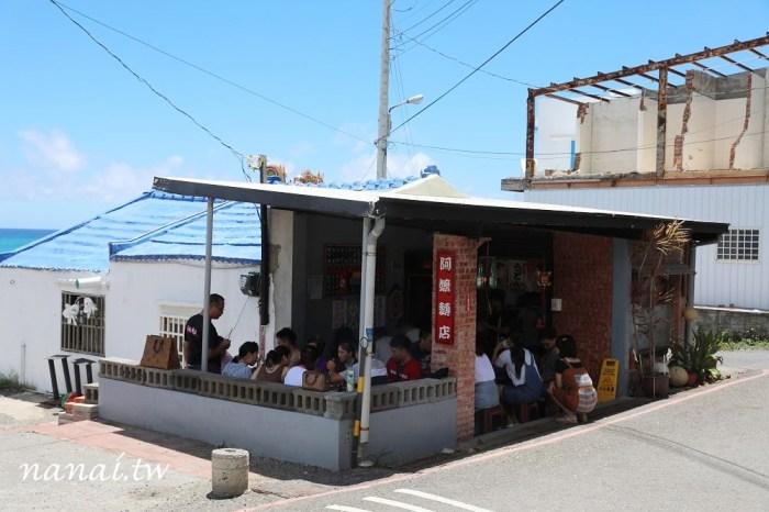 恆春》萬里桐阿嬤麵店。吃阿嬤古早麵還可眺望蔚藍無敵海景