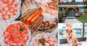 新開幕!養鍋 Yang Guo 石頭涮涮鍋 彰化旗艦店。超狂海鮮雙人套餐,海鮮肉品通通有,可愛柴柴店長