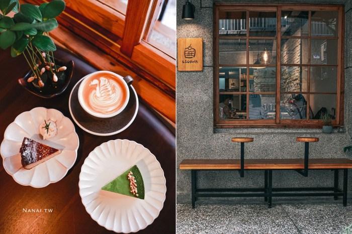 台中老宅咖啡廳│LIGAWA dessert 哩嘎哇,老屋控必訪