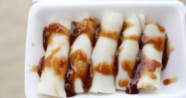 竹山捲仔粿。飄香百年必吃特色小吃,只有南投竹山才有捲仔粿