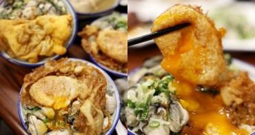 花蓮市小吃 黑點師魯肉飯。看不到魯肉飯,滿滿肥美鮮蚵鋪滿碗,必點半熟蛋