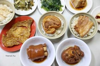 員林美食 阿和爌肉飯。彰化黯然消魂飯,只賣早上和中午,豬腳入口即化不油膩,滷排骨超推