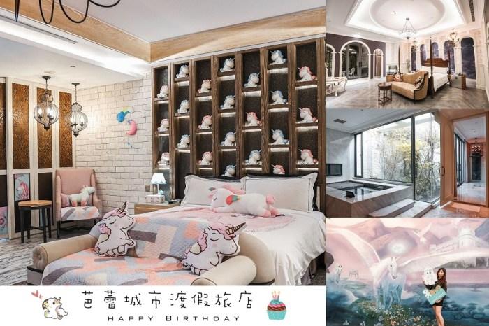 台中住宿|芭蕾城市渡假旅店,慶生首選全台唯一獨角獸主題房、超大浴缸、戶外小庭園
