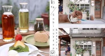 彰化員林|Subi coffee&bakery。熟人帶路老宅咖啡店,天恩醫院搖身成甜點店