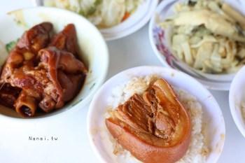 阿宏豬腳爌肉專賣店,彰化花壇必吃排隊美食,在地人都吃爌肉飯