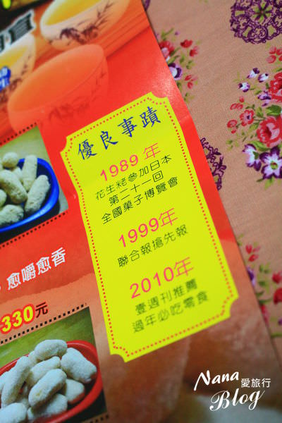 【彰化美食。溪湖】限定版伴手禮秋冬才有營業賣土豆粩 盛東珍餅行 - Nana愛旅行札記