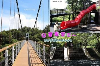 「彰化市景點」華陽公園│彰化親子免費無料景點/特色溜滑梯/兒童遊戲區/體能遊戲區/情人吊橋