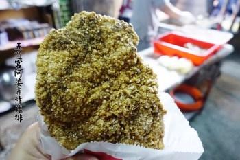 彰化大村》大村五通宮前阿婆轟炸雞排。轟動彰化的超人氣古早味雞排,23年的老攤是大家的回味記憶。