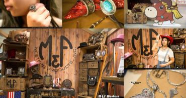 台中快閃預告 M&F Western❤全台百貨快閃店熱鬧登場+4/23(六)華山野餐日即將展開、6/21–7/05台中中友B棟13樓文化大廳(即將開打)。