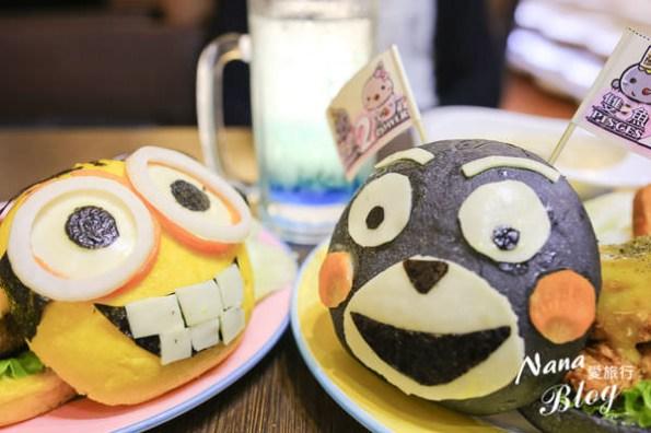 【台中一中街美食餐廳】雙魚2次方❤食尚玩家強力推薦,自己動手DIY挑戰超可愛的小小兵以及可愛熊本熊漢堡造型。中一中街美食/台中一中餐廳/台中漢堡/寵物有善。