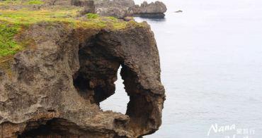 【日本沖繩那霸島】萬座毛、嘉手納❤壯觀威武的象鼻珊瑚礁。沖繩旅遊/日本景點/沖繩島/日本沖繩島/日本沖繩旅遊