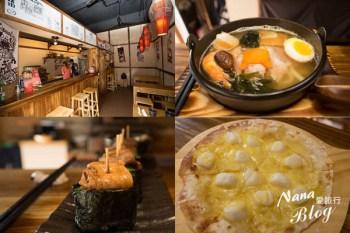 【台中美食餐廳 】澤喜手作洋食❤隱身巷弄誤以為置身在日本的餐館。台中美食/台中餐廳/台中旅遊/台中親子餐廳/台中一中街
