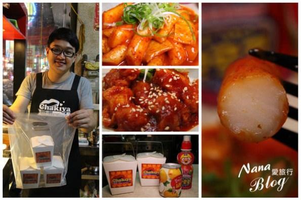 【彰化員林美食小吃】Chakiya 韓式炸雞❤新亮點不用遠赴韓國吃韓式炸雞,員林也能吃到正宗口味的韓式炸雞。員林小吃/員林美食/員林旅遊