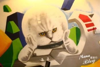 【員林美食餐廳】貓奴也瘋狂 ~貓世界太令人發狂❤博格星
