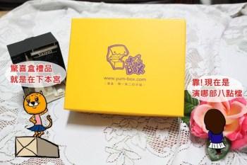 NANA與奇可遍吃遍喝-Yummy Box 每月驚喜零食盒