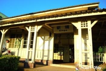 【苗栗旅遊。通霄】日式風味最靠海的木造站房❤新埔火車站