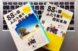 88kakoku