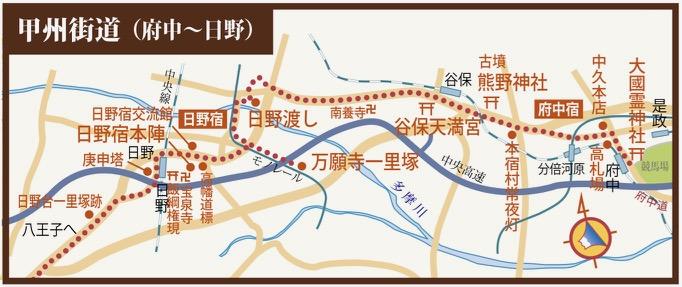 甲州街道1(府中〜日野)