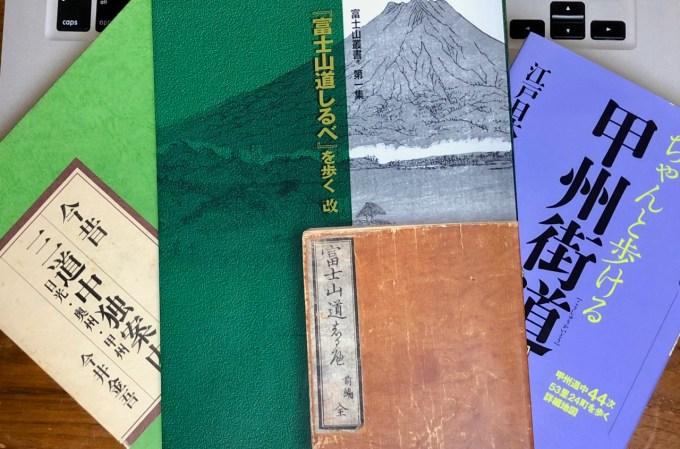 富士山道しるべ