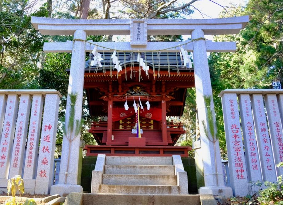 高尾山浅間神社