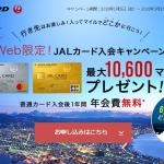 JALカード申し込みキャンペーン