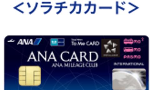 JCB ソラチカカード