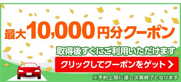じゃらんレンタカー10000円クーポン