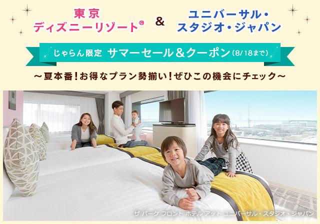 すべて印刷 新しいウィンドウで開く 【東京ディズニーリゾートR&ユニバーサル・スタジオ・ジャパン】お得なサマーセール&クーポン♪