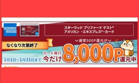モッピーSPGアメックス入会キャンペーン