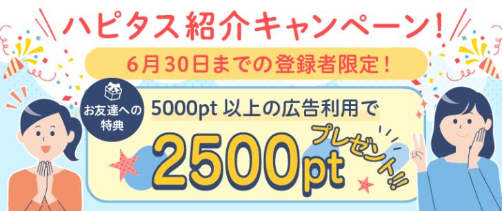 ハピタス登録お得キャンペーン