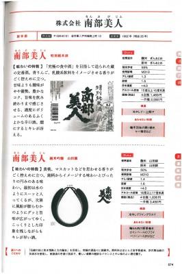 うまい日本酒の選び方