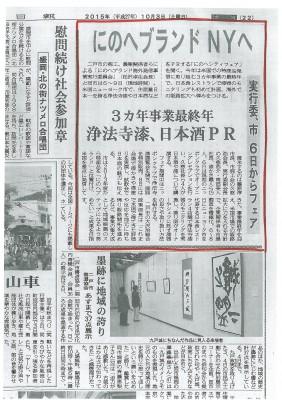 岩手日報_NY20151003