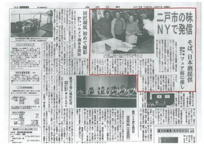 岩手日報_NY20151007(2)