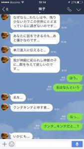 妹子とのLINE2