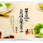 北海道産大豆100%とろける生とうふ