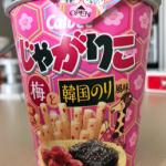 じゃがりこ梅と韓国のり風味