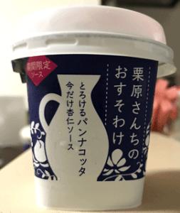 栗原さんちのおすそわけ とろけるパンナコッタ(今だけ杏仁ソース)
