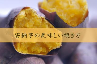 yakiimo01